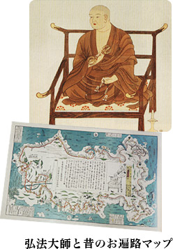 弘法大師と昔のお遍路マップ