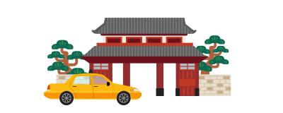お寺の門前までタクシーがご案内