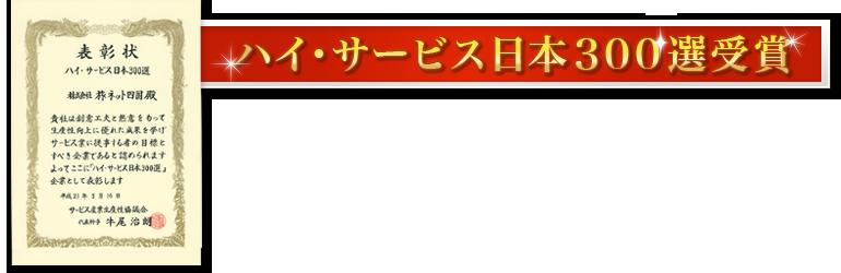 ハイサービス日本300選受賞いたしました