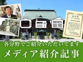 テレビやラジオ、新聞でご紹介いただいております。メディア紹介記事