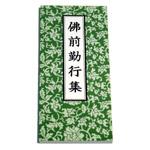 十三仏教本