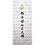 四国八十八ヶ所納経軸釈迦名号蓮川手描き