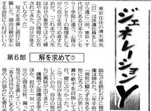 日本経済新聞 夕刊