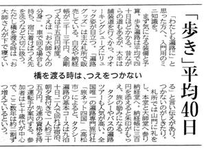 四国新聞 朝刊