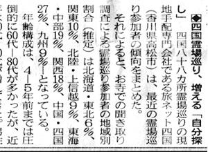 秋田魁新報