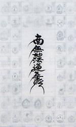南無妙法連華経(日蓮宗)