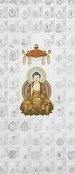 四国八十八ヶ所納経軸 釈迦如来座像 (臨済宗・曹洞宗)