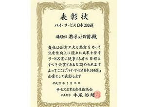 ハイ・サービス 日本300選に選ばれました