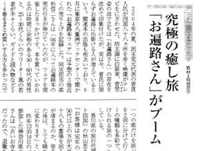 JAL Family Letter 日本航空機内誌