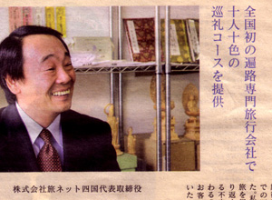 月刊 香川朝日